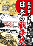 日本人が知らない日本の戦争史