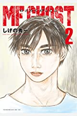 MFゴースト(2) (ヤングマガジンコミックス) Kindle版