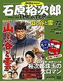 石原裕次郎シアター DVDコレクション 72号 『山と谷と雲』  [分冊百科]