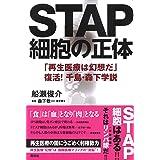 STAP細胞の正体  「再生医療は幻想だ」 復活! 千島・森下学説