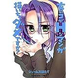 女のコがHなマンガ描いちゃダメですか?(2) (ヤングキングコミックス)
