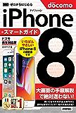 ゼロからはじめる iPhone 8 スマートガイド ドコモ完全対応版