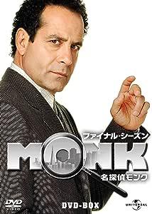 名探偵MONKファイナル・シーズン DVD-BOX