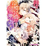 冷酷公爵は蕾姫を散らす 秘密のキスは甘い罠 (乙蜜ミルキィ文庫)