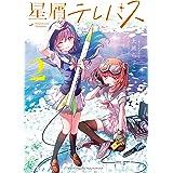 星屑テレパス 2巻 (まんがタイムKRコミックス)