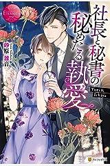 社長と秘書の秘めたる執愛 (エタニティブックス) Kindle版