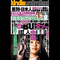 実話BUNKAタブー2020年9月号【電子普及版】 [雑誌] 実話BUNKAタブー【電子普及版】