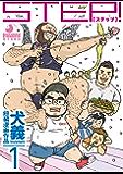 犬義 短編漫画作品1 Step!: Inuyoshi WORKS OF G-men vol.01 (爆男コミックス)