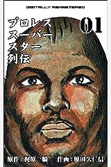 プロレススーパースター列伝【デジタルリマスター】 1 Kindle版