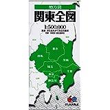 地方図 関東 全図 (地図   マップル)