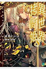 異世界拷問姫 8【電子特典付き】 (MF文庫J) Kindle版