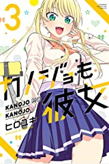 カノジョも彼女(3) (週刊少年マガジンコミックス) Kindle版