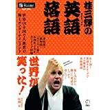 【音声DL】桂三輝の英語落語