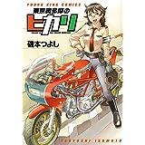 東京奥多摩のヒカリ (ヤングキングコミックス)