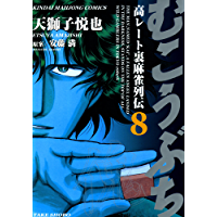 むこうぶち 高レート裏麻雀列伝 (8) (近代麻雀コミックス)