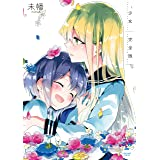 少女² 完全版【カラーイラスト特典付】 (百合姫コミックス)