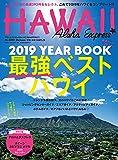アロハエクスプレスno.147 特集:2019YEARBOOK 最強ベストハワイ (M-ON! Deluxe)