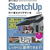 作って覚える SketchUpの一番わかりやすい本