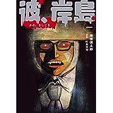 彼、岸島(1) (コミックDAYSコミックス)