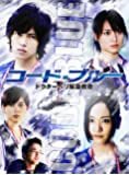 コード・ブルー ドクターヘリ緊急救命 [DVD]