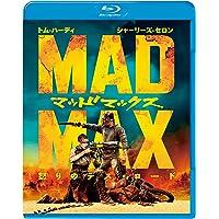 マッドマックス 怒りのデス・ロード [Blu-ray]