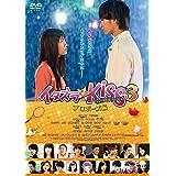 イタズラなKiss THE MOVIE 3 ~プロポーズ編~ [DVD]
