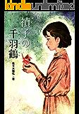 禎子の千羽鶴 戦争ノンフィクションシリーズ