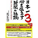 日本一心を揺るがす新聞の社説 3