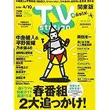 TVステーション東版 2020年 3/28 号 [雑誌]