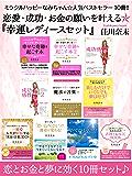 ミラクルハッピーなみちゃん☆人気ベストセラー10冊!! 恋愛・成功・お金の願いを叶える『幸運レディースセット』