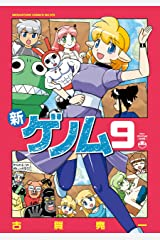 新ゲノム09 (メガストアコミックス) Kindle版