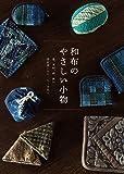 和布のやさしい小物 (藍、更紗、絣、銘仙 普段使いをちくちく手作り)
