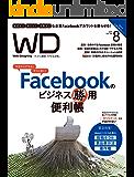 Web Designing 2017年8月号[雑誌]