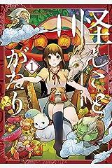 怪しことがたり 1巻 (マッグガーデンコミックスBeat'sシリーズ) Kindle版