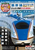 新幹線スペシャル2015 (みんなの鉄道DVDBOOKシリーズ メディアックスMOOK)