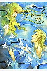 ファサード(13) (ウィングス・コミックス) Kindle版