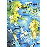 ファサード(13) (ウィングス・コミックス)