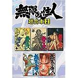 無限の住人 超合本版(2) (アフタヌーンコミックス)