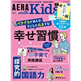 AERA with Kids (アエラ ウィズ キッズ) 2019年 冬号 [雑誌]