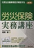 改訂版 元厚生労働事務官が解説する 労災保険実務講座