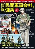 [図解]民間軍事会社と傭兵 (コスミックムック)