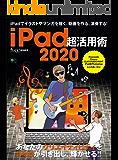 iPad超活用術 2020[雑誌] flick!特別編集