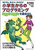 カンタン。タノシイ。カッコイイ。小学生からのプログラミング Small Basicで遊ぼう!!