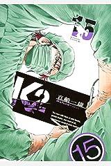 K2(15) (イブニングコミックス) Kindle版