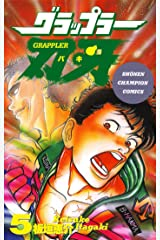 グラップラー刃牙 5 (少年チャンピオン・コミックス) Kindle版