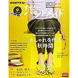 NHKすてきにハンドメイド 2020年 09 月号 [雑誌]