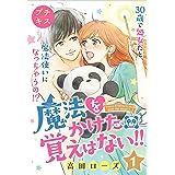 魔法をかけた覚えはない!!プチキス(1) (Kissコミックス)