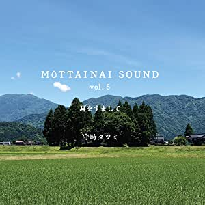 【5】MOTTAINAI SOUND vol.5 耳をすまして