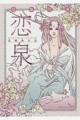 恋泉 花情曲余話 (あすかコミックスDX) コミック