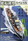 艦船模型スペシャル 2020年 03 月号 [雑誌]
